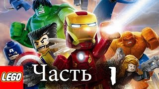 Лего Марвел Супер Герои 1 Серия.Лего Мультик Игра.LEGO Marvel Super Heroes 1 Series.LEGO Movie Game.