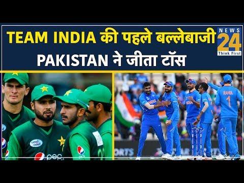 Manchester में Team India की पहले बल्लेबाजी, Pakistan ने जीता टॉस