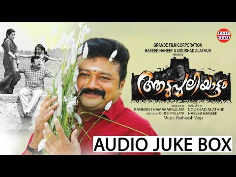 Aadupuliyattam Malayalam Movie | Audio Juke Box |...