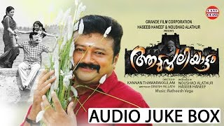 aadupuliyattam malayalam movie audio juke box jayaram ramyakrishnan