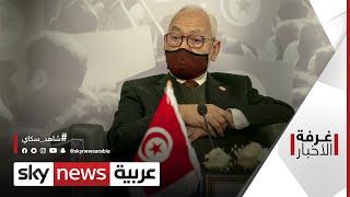 تونس وصراع الرئاسات.. الغنوشي يحاول عزل الرئيس   غرفة الأخبار