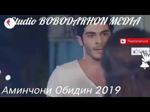 Аминчони Обидин духтари хамсоя 2019