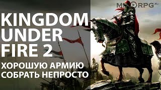 Kingdom Under Fire 2. Хорошую армию собрать непросто