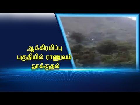 ஆக்கிரமிப்பு பகுதியில் ராணுவம் தாக்குதல் #PodhigaiTamilNews #பொதிகைசெய்திகள் #INDIANARMY