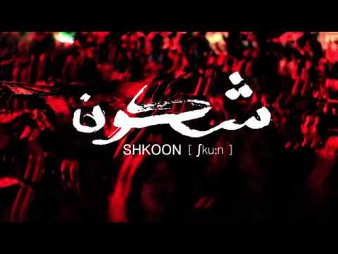 Shkoon@Odin - Beirut 2018 - Aftermovie