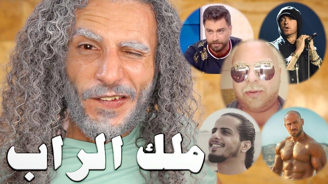 أشرس مغني راب في العالم .. بسببه اعتزل ايمنيم و احمد مكي و كلاش