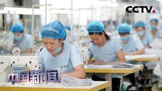 [中国新闻] 上半年中国经济增速保持6.3% 中国经济稳中向好是常态 | CCTV中文国际