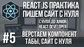 React js сайт с нуля - верстка табы адаптивно