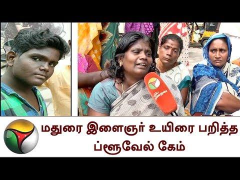 Madurai இளைஞர் உயிரை பறித்த BlueWhale Mobile Game | DETAILED REPORT