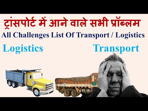 Transport Challenges And Issue | Logistics Business | Transport | In India