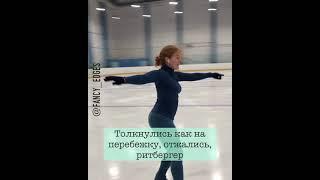 Марафон прокачки мастерства катания День 1 из 30 Блюзовая импровизация Фигурное катание