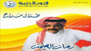 طلال مداح زمان الصمت البوم زمان الصمت رقم 34