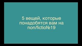 5 вещей, которые понадобятся вам на non/fiction19