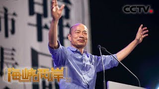《海峡两岸》韩国瑜以44.8%的支持率出线 将代表国民党参选2020 20190720 | CCTV中文国际