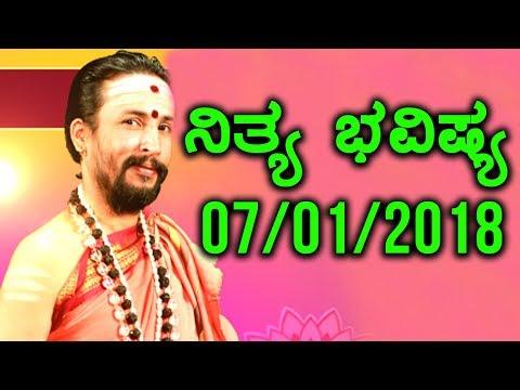 ದಿನ ಭವಿಷ್ಯ - Kannada Astrology 07-01-2018 - Your Day Today - Oneindia Kannada