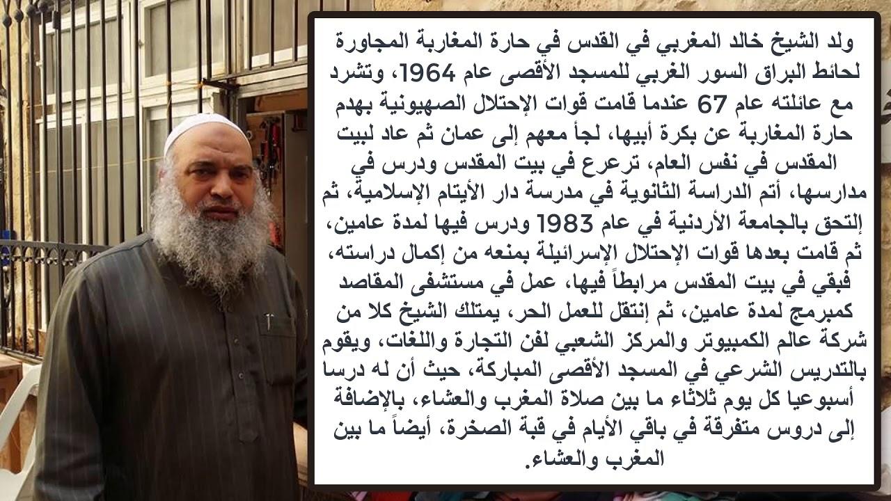 الشيخ خالد المغربي السيرة