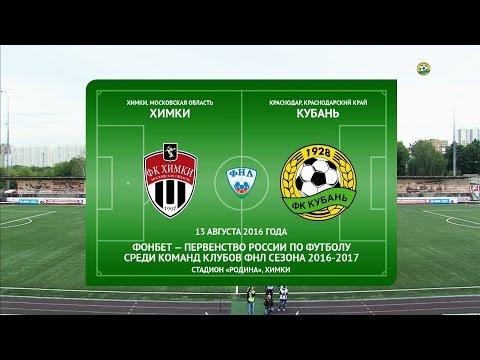 расписание игр на стадионе краснодар 2017 году заражение