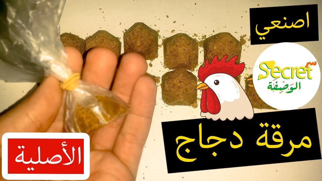 مرقة دجاج ماجي الاصلية_ تجهيزات رمضان 2018 | سر الوصفة Secret