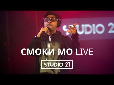 СМОКИ МО | LIVE @ STUDIO 21