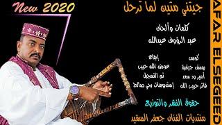 جعفر السقيد / جيتني متين لما ترحل * جديد ماستر 2020