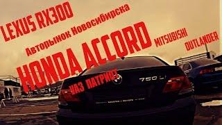 Авторынок в Новосибирске, Ищем Стасу аккорд, Патриот  сборка на миллион