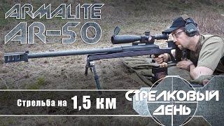 Стрельба на 1,5 км из 50-го калибра Armalite AR-50A1 (with Eng subs)