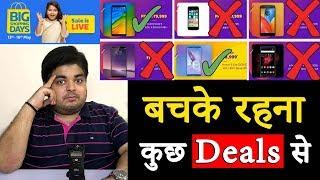Flipkart Big Shopping Days  | बचके रहना कुछ Deals से - Best smarphones & Air Conditioner in Hindi