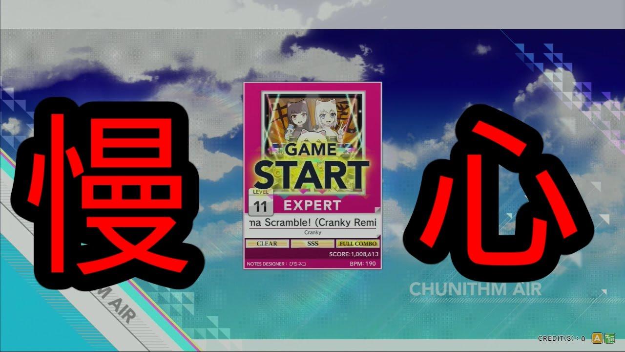 【CHUNITHM AIR】慢心してしまったOshama Scramble! (Cranky Remix) [EXPERT 11] - YouTube