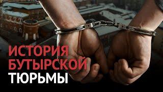 «Бутырка». Кровавая  история самой известной тюрьмы Москвы