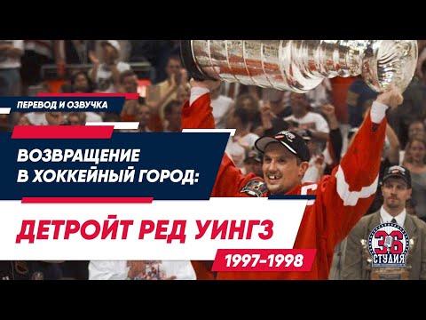 Возвращение в хоккейный город: Детройт Ред Уингз, 1997-1998