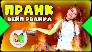 ЧАТ РУЛЕТКА / ВЗОРВАЛСЯ ВЕЙП: (ПРАНК 2019)
