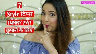 Tummy छुपाने के 7 Style Tips | How to hide tummy fat | Perkymegs Hindi