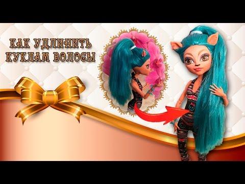 Прически для кукол. Как легко удлинить волосы кукле без перепрошивки или парика.Easy Doll hairstyles