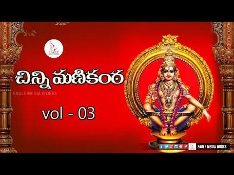 Swamiye Saranam Ayappa Devotional Songs  | Uyyala Jampalalo Song | Vol 2 |  Eagle Media Works