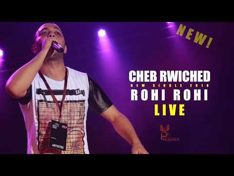 Cheb Rwiched 2018 - Rohi Rohi / Fog Tabla (Officiel Music) الشاب رويشد - روحي روحي