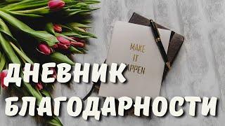 Дневник благодарности. Для чего он и как я его веду / Olga Sun