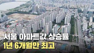 서울 아파트값 상승률 1년6개월만 최고 / 연합뉴스TV…