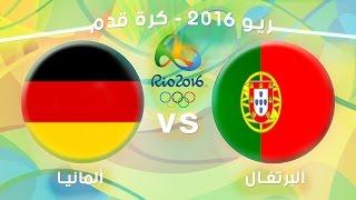 مشاهدة مباراة البرتغال والمانيا بث مباشر بتاريخ  13-08-2016  ربع نهائي ريو 2016 - كرة قدم