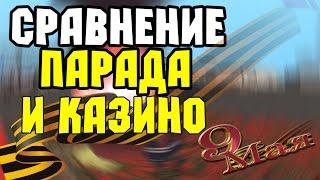 SAMP - СРАВНЕНИЕ ПАРАДА НА 9 МАЯ на 2-ух топовых СЕРВЕРАХ + КАЗИНО(, 2016-05-13T19:00:39.000Z)
