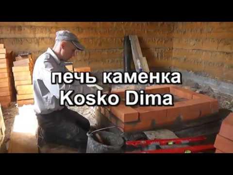 видео: печь каменка своими руками