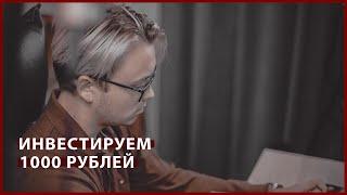 КУДА ВЛОЖИТЬ 1000 РУБЛЕЙ - первые инвестиции // Инвестиции для начинающих с Артёмом Первушиным
