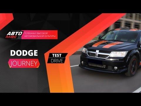Тест-драйв Dodge Journey (Наши тесты)