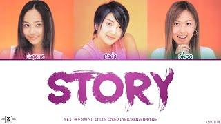 S.E.S (에스이에스) - Story Lyrics [Color Coded Han/Rom/Eng]
