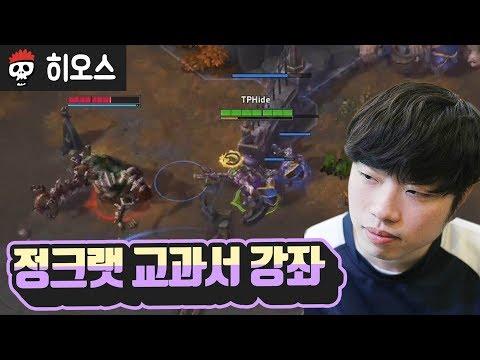【히오스】 템페스트 하이드 선수에게 배우는 정크랫 강좌