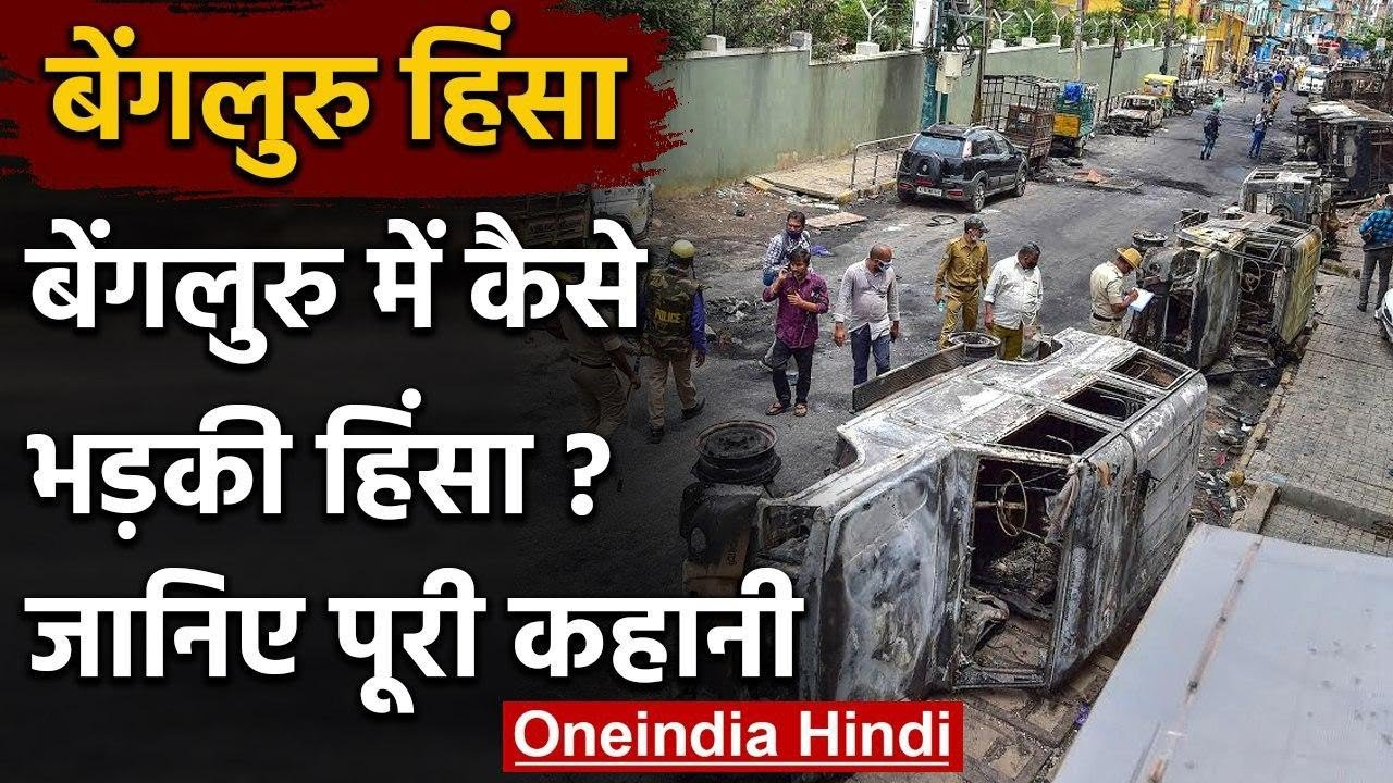 Bangalore Violence: Facebook Post पर बवाल, जानें कब क्या हुआ? | वनइंडिया हिंदी
