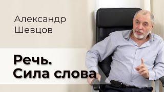 Речь. Сила слова  Александр Шевцов