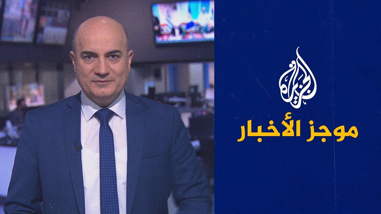 موجز الأخبار - الحادية عشر صباحا 18/4/2021  - نشر قبل 4 ساعة