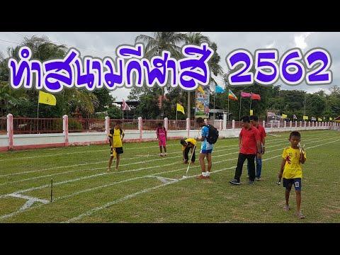 ทำสนามแข่งขันกีฬาสี 2562 (ฟุตบอล+กรีฑา 200 ม.) แบบทาสีด้วยลูกกลิ้ง