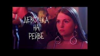 Реакция на Elvira T & Sorta - Девочка на рейве (Премьера клипа, 2019)