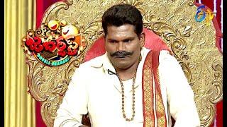 Chammak Chandra Performance | Double Dhamaka Special | 17th May 2020 | ETV Telugu